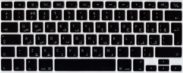 Arabisch-Englische Silikon Abdeckung für MacBook, Air & Pro Tastatur